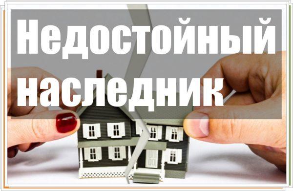Слова «Недостойный наследник» на фоне рук, разламывающих игрушечный домик