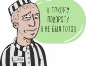 Арт: мужчина в тюремной одежде