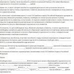 Исковое заявление (лист 2)