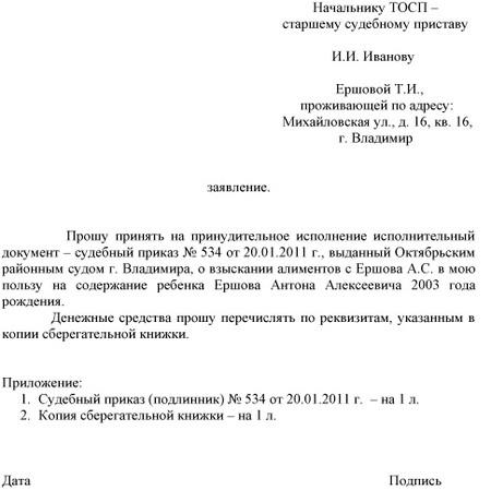 Образец заявления в ФССП