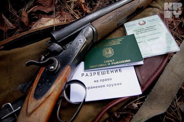 Ружьё и документы