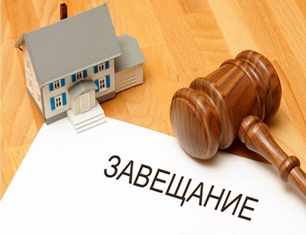 Судейский молоток, маленький домик и завещание