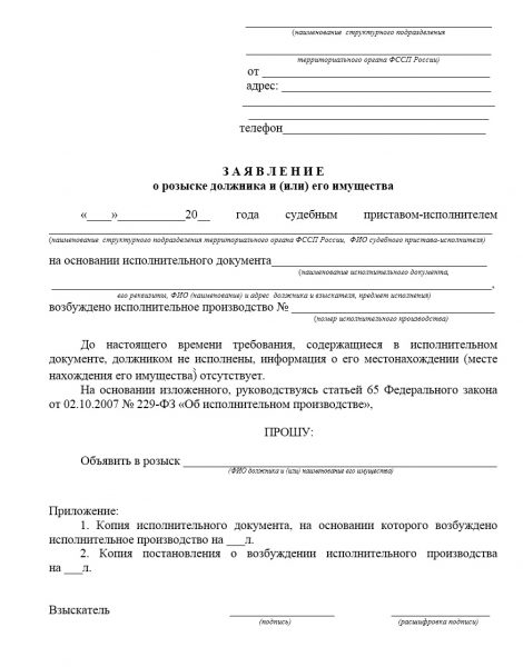 Заявление о розыске алиментного должника