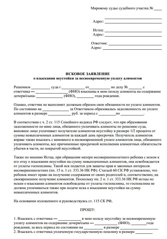 Расписка о выплате алиментов