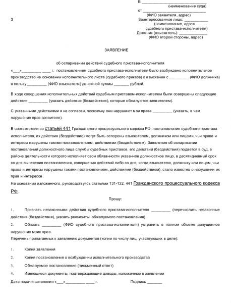 Заявление в суд на пристава