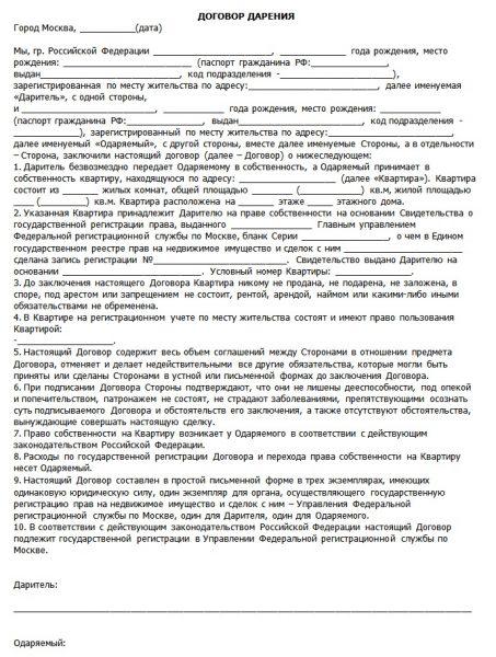 Бланк договора дарения квартиры