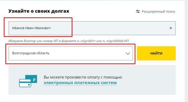 Скрин с сайта ФССП с формой ввода данных для поиска