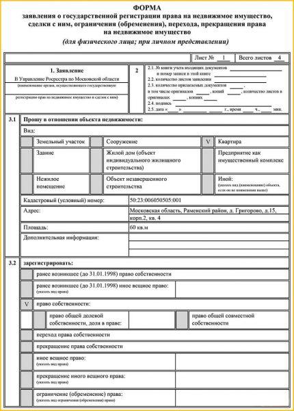 Образец заявления о регистрации права собственности