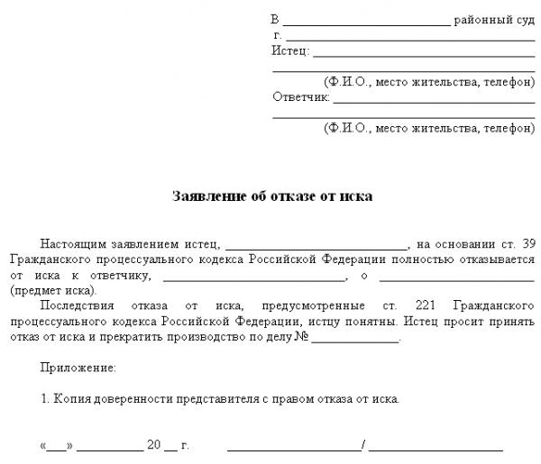 Образец заявления об отказе от иска
