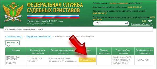 Скриншот банка данных 4