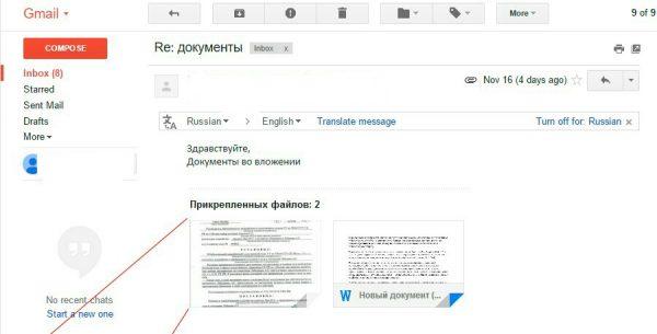 Скриншот письма из суда