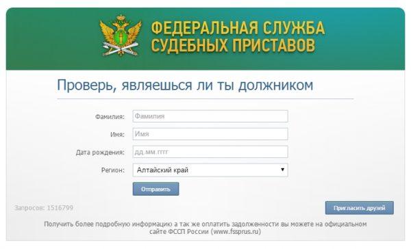 Скриншот приложения ФССП на сайте ВКонтакте
