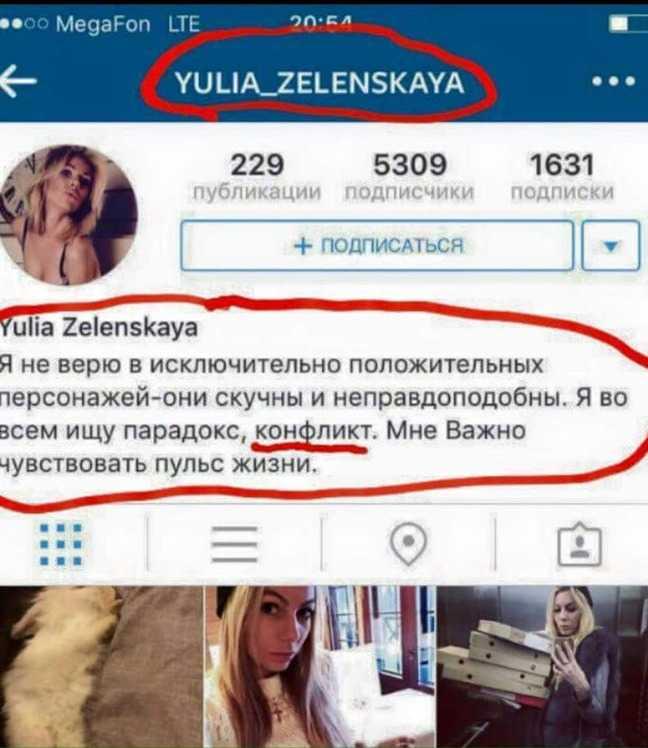 Инстаграм Юлии Зеленской