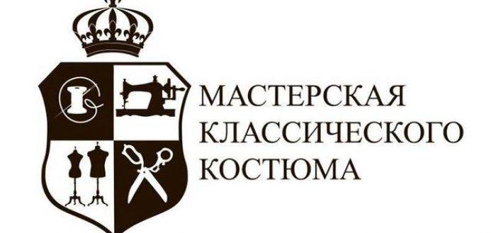 Логотип Мастерской классического костюма