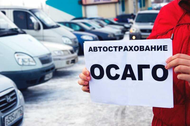 Возникновение и развитие ОСАГО в России