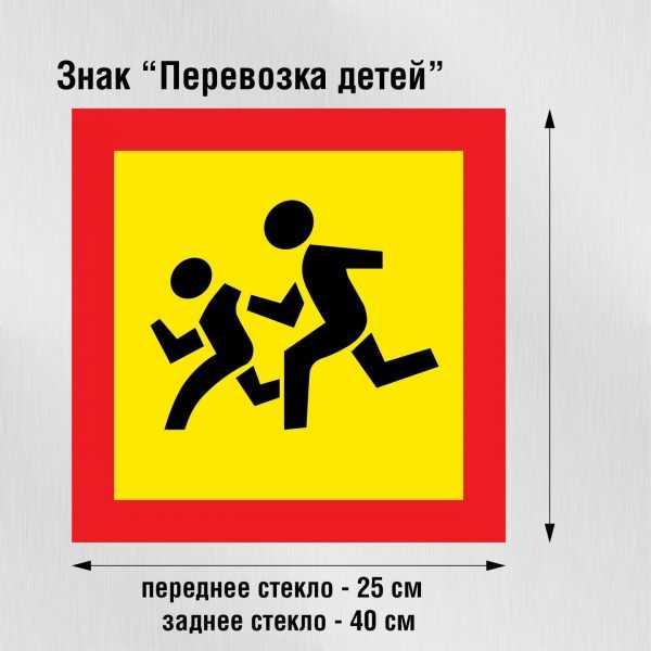 Знак «Перевозка детей»