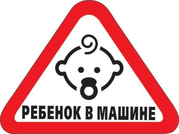 Знак «Ребёнок в машине»
