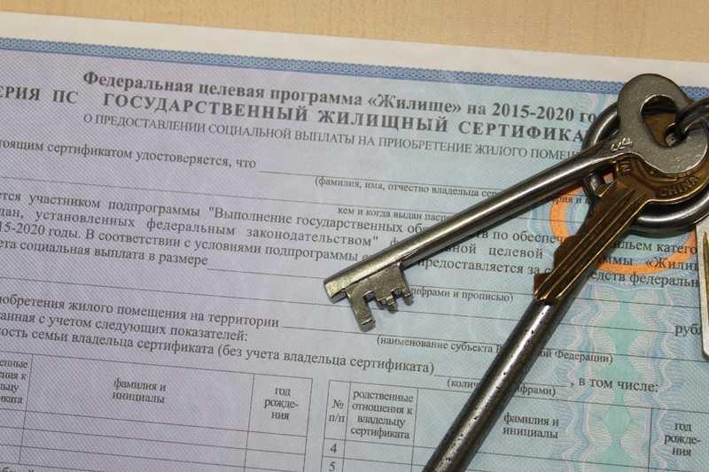 Порядок подачи и Перечень документов для получения государственного жилищного сертификата