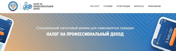 site_nalog
