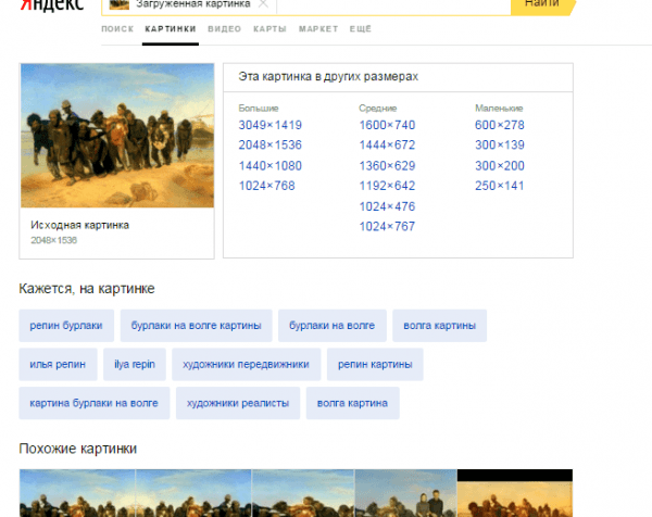 Скриншот результата поиска