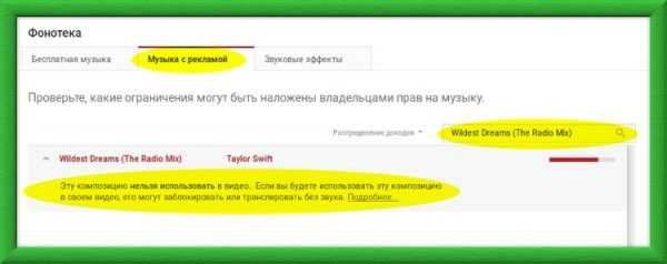 Скриншот предупреждения Youtube