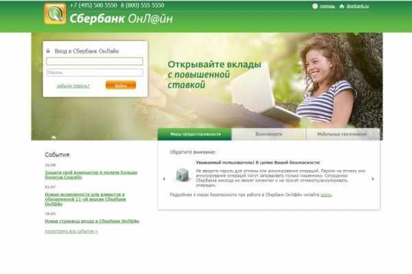 Сбербанк Онлайн-сервис