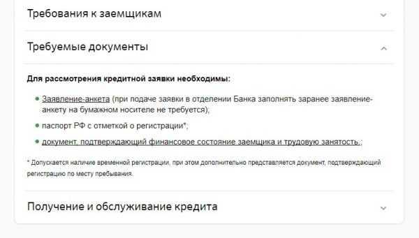 Набор документов по кредиту на сайте Сбербанка