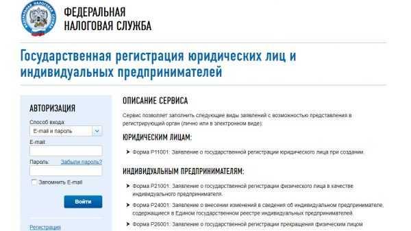 Скриншот страницы сервиса по регистрации ИП и юрлиц через интернет