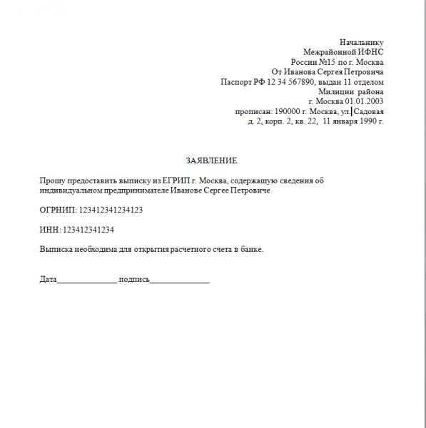 Заявление ИП на получение выписки из ЕГРИП