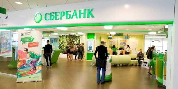 Получение кредита в Сбербанке