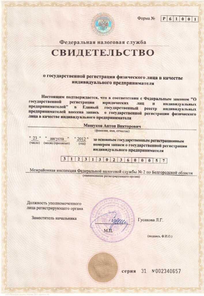 Свидетельство о регистрации в налоговой инспекции для ип бесплатная регистрация ооо открытие