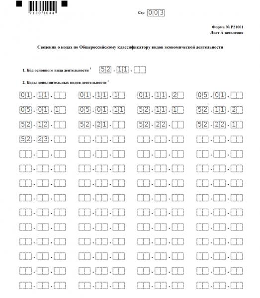 Образец заполнения листа А бланка Р21001