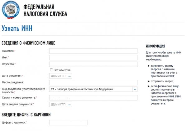 Форма определения ИНН на сайте ФНС