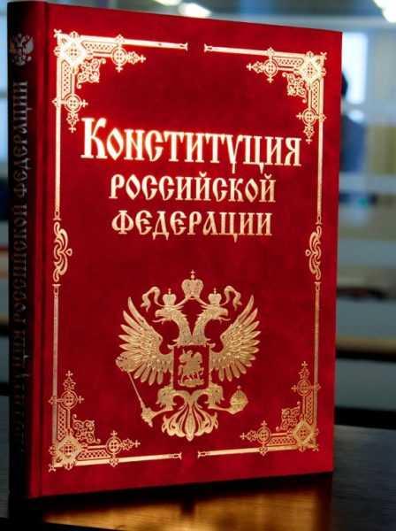 Коснституция РФ