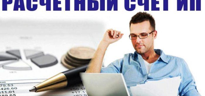 Открытие расчётного счёта для индивидуального предпринимателя