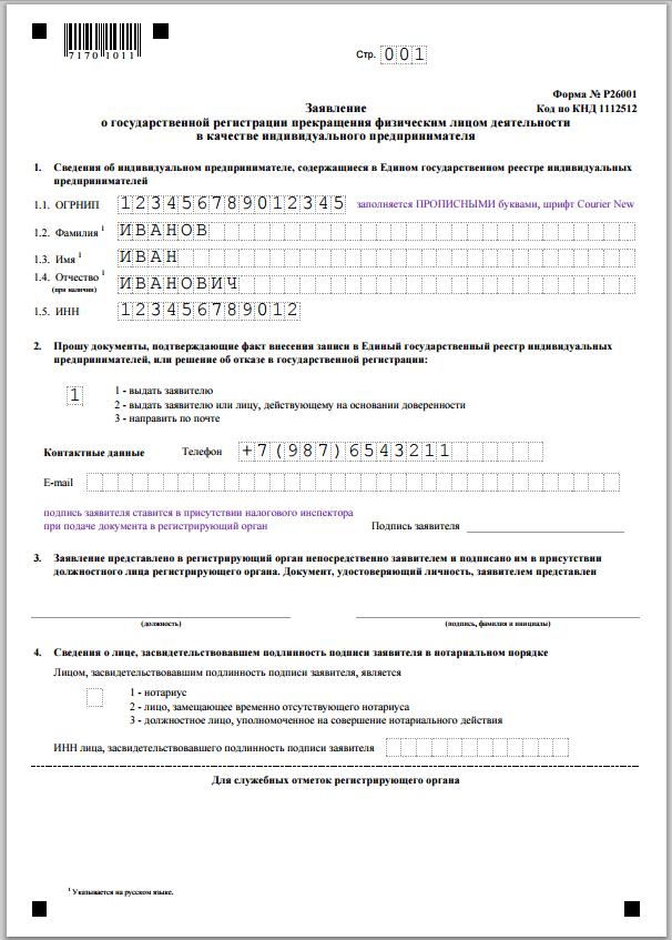 документы требуемые для закрытия ип