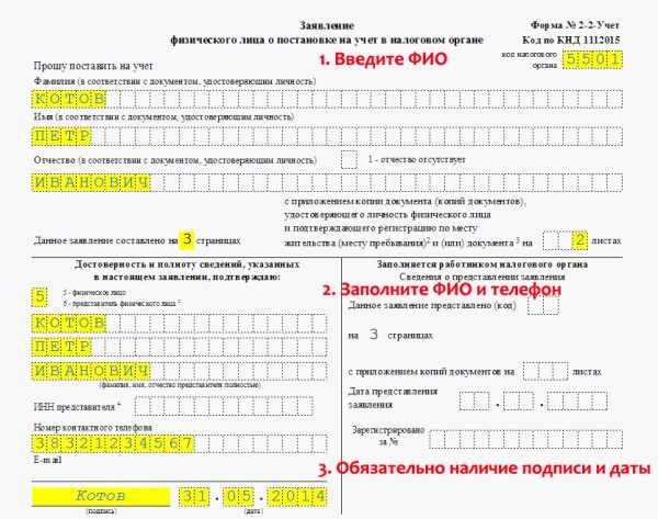 Образец заявления на получение ИНН