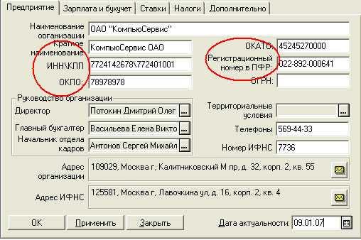 Пример регистрационного номера ИП в ПФР