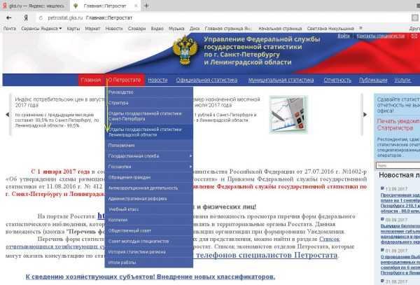 Поиск вкладки «Отделы государственной статистики Ленинградской области»