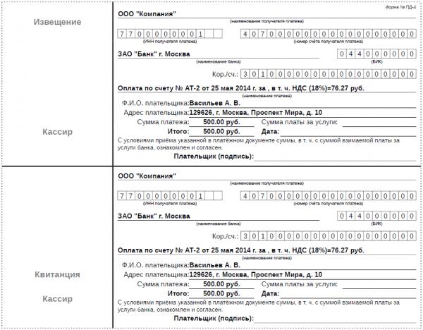 Образец квитанции на оплату счёта в банке