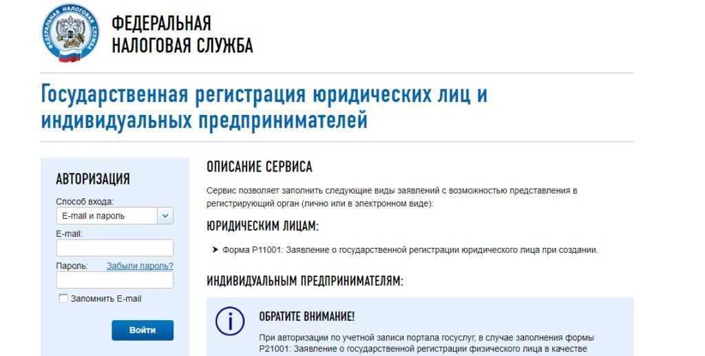 Регистрация ип онлайн сайт фнс декларация 3 ндфл 2019 скачать консультант плюс