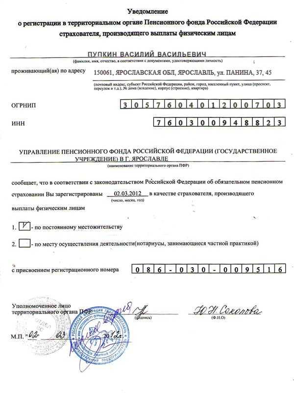 сведения о регистрации ип в пенсионном фонде