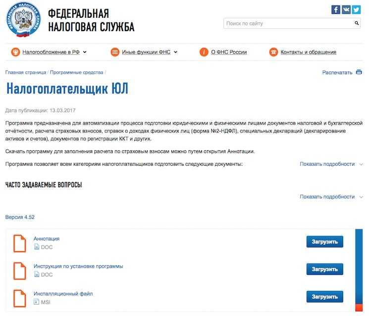 Регистрация личный кабинет налогоплательщика ип на образец заполнение листа и в декларации 3 ндфл