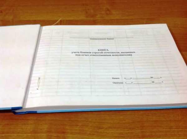 Книга учёта БСО