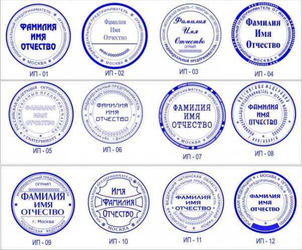 Образцы печати ИП