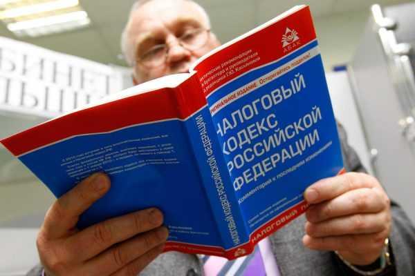 Человек с Налоговым кодексом