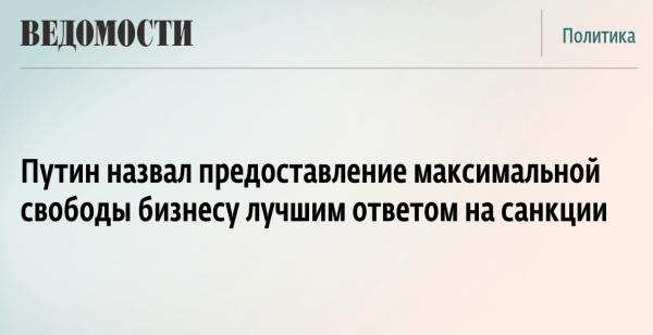 Новость из раздела «Политика» газеты «Ведомости»