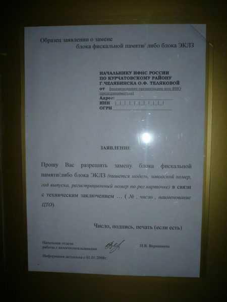 Заявление на замену старой ККТ