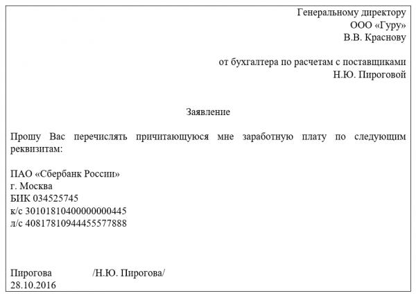 Образец заявления о перечислении ЗП на карту