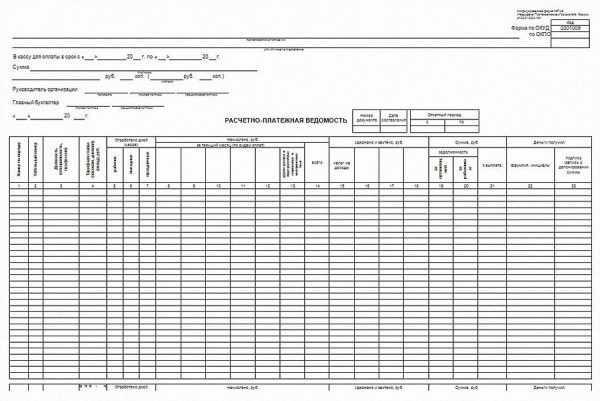 Образец расчётно-платежной ведомости (Форма Т-49)